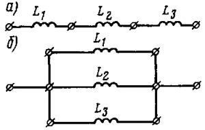 Рис. 180. Последовательное (а) и параллельное (б) соединения катушек индуктивности