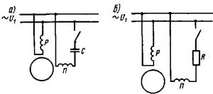 Рис. 273. Схемы пуска однофазного асинхронного двигателя при использовании конденсатора (а) и резистора (б)